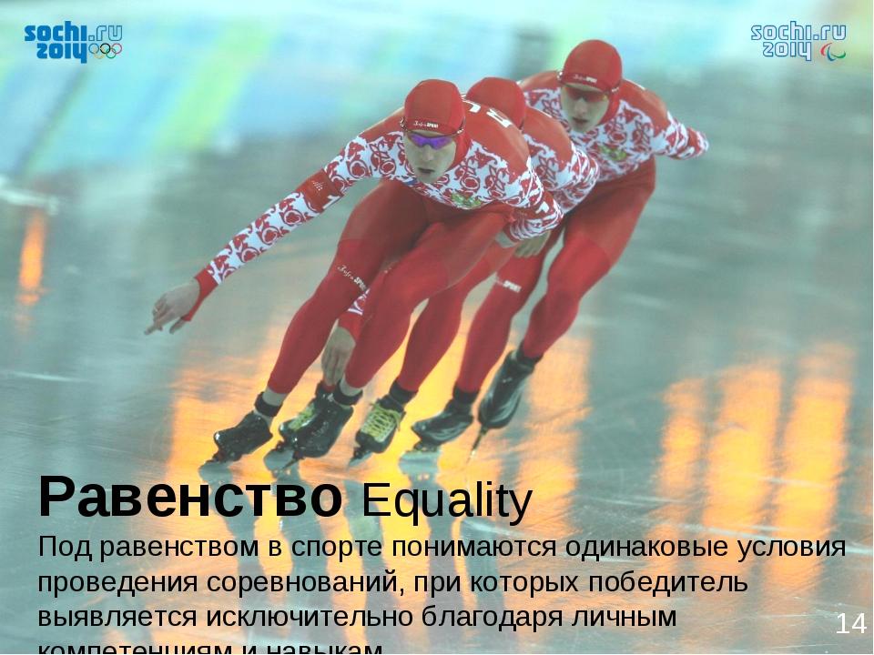 Равенство Equality Под равенством в спорте понимаются одинаковые условия пров...