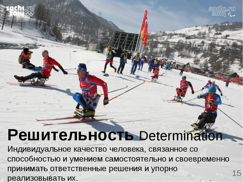 Решительность Determination Индивидуальное качество человека, связанное со сп...