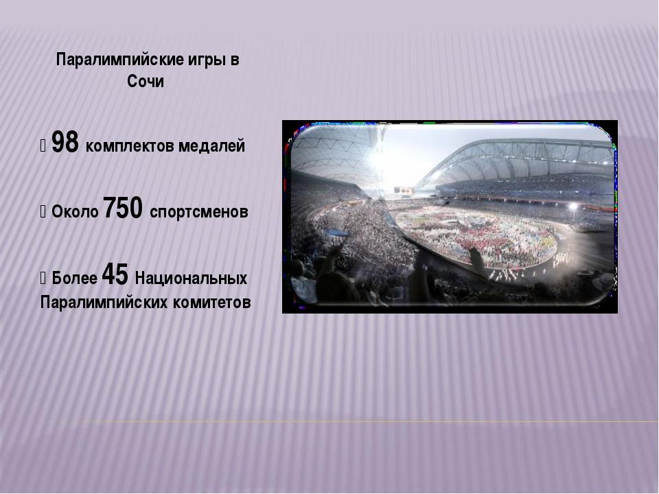 Паралимпийские игры в Сочи  98 комплектов медалей  Около 750 спортсменов ...