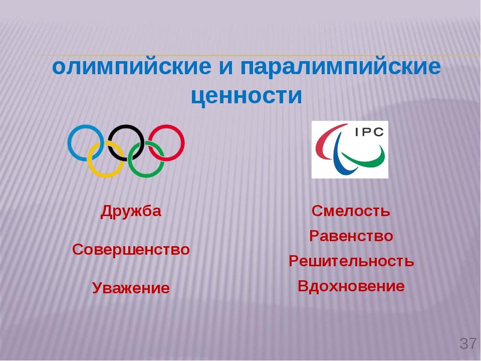олимпийские и паралимпийские ценности Дружба Совершенство Уважение Смелость Р...