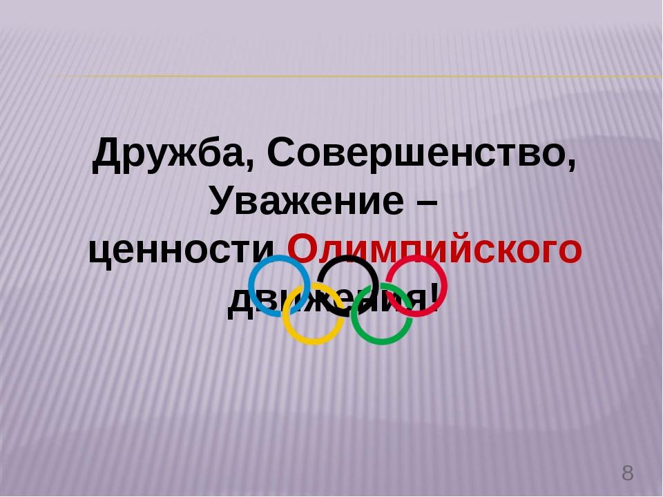 Дружба, Совершенство, Уважение – ценности Олимпийского движения! *