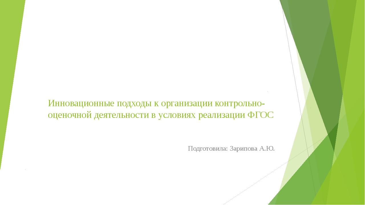 Инновационные подходы к организации контрольно-оценочной деятельности в услов...