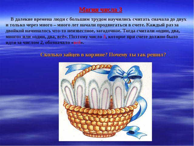 Магия числа 3 В далекие времена люди с большим трудом научились считать снача...