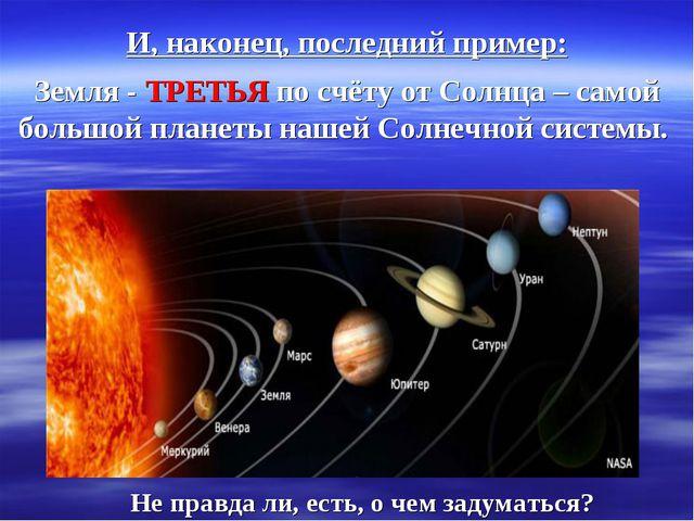 И, наконец, последний пример: Земля - ТРЕТЬЯ по счёту от Солнца – самой больш...