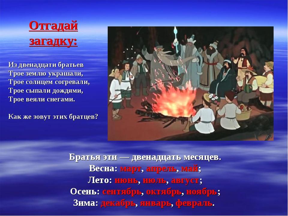 Из двенадцати братьев Трое землю украшали, Трое солнцем согревали, Трое сыпал...