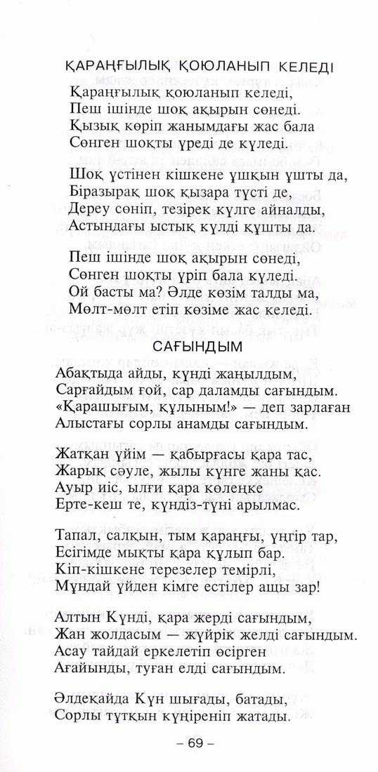 http://www.zkolib.kz/zkolib/kaz/BD_text/ebook_11/Pages/69.jpg