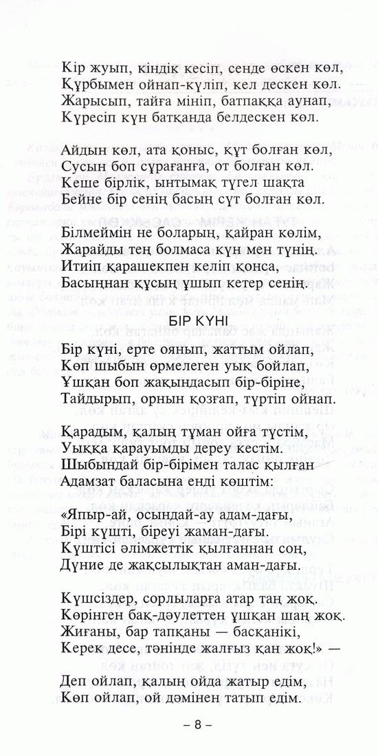 http://www.zkolib.kz/zkolib/kaz/BD_text/ebook_11/Pages/8.jpg