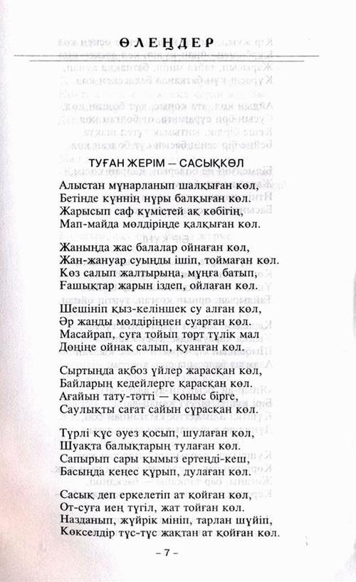 http://www.zkolib.kz/zkolib/kaz/BD_text/ebook_11/Pages/7.jpg