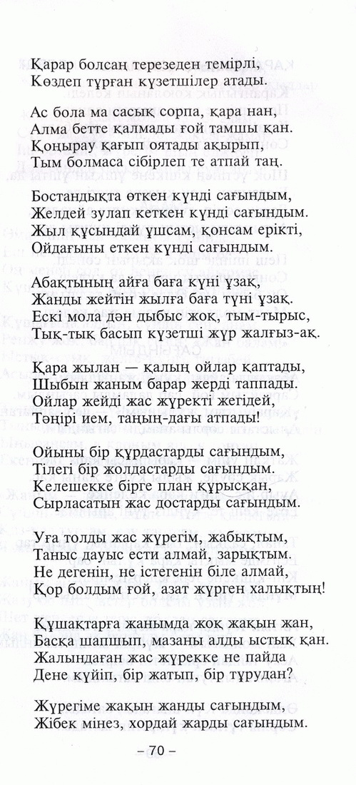http://www.zkolib.kz/zkolib/kaz/BD_text/ebook_11/Pages/70.jpg