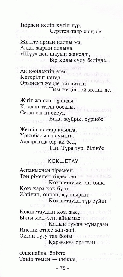 http://www.zkolib.kz/zkolib/kaz/BD_text/ebook_11/Pages/75.jpg