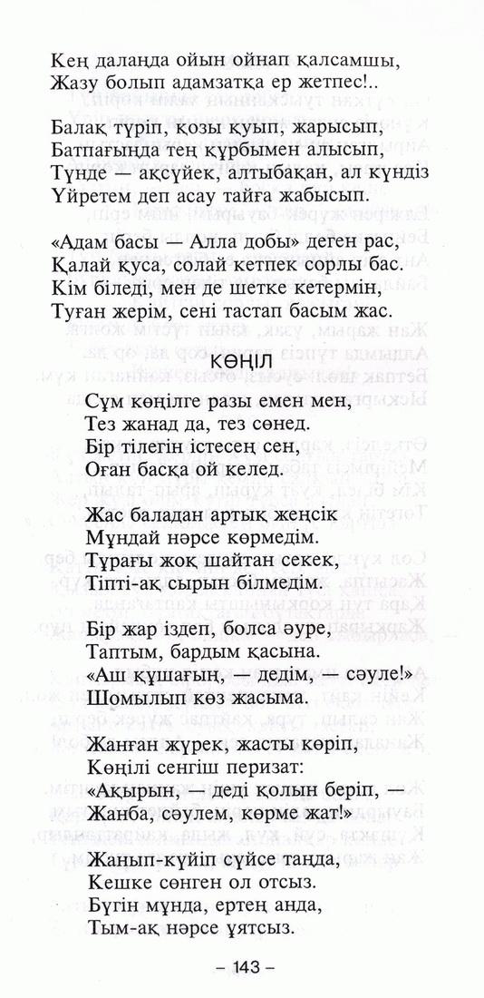http://www.zkolib.kz/zkolib/kaz/BD_text/ebook_11/Pages/143.jpg