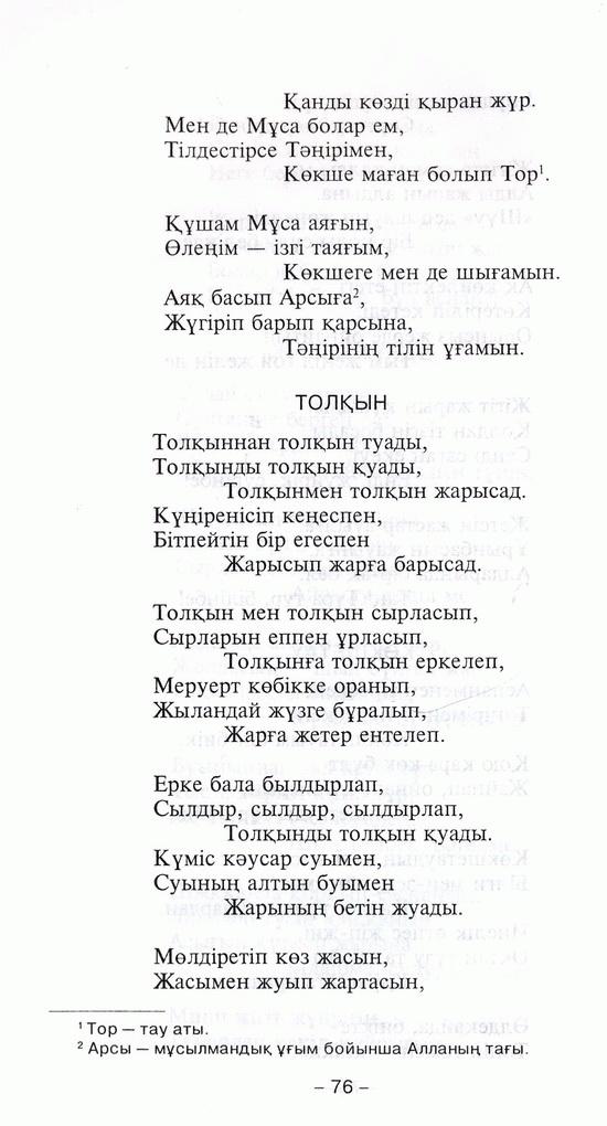 http://www.zkolib.kz/zkolib/kaz/BD_text/ebook_11/Pages/76.jpg