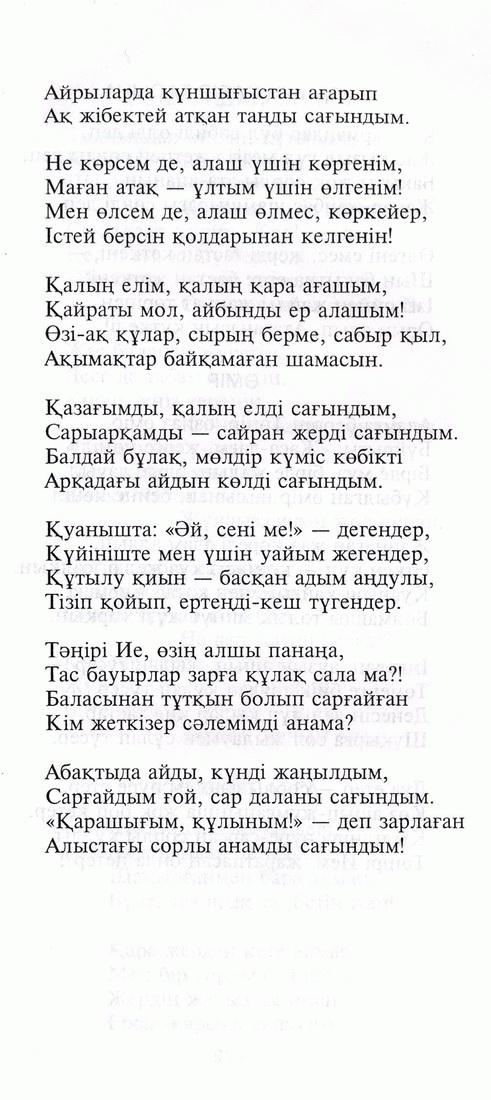 http://www.zkolib.kz/zkolib/kaz/BD_text/ebook_11/Pages/71.jpg