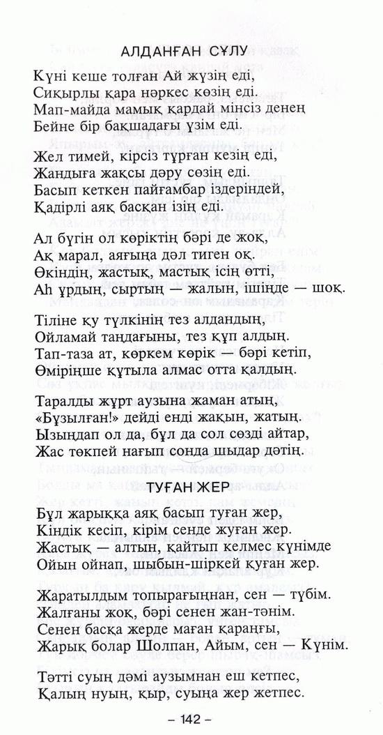 http://www.zkolib.kz/zkolib/kaz/BD_text/ebook_11/Pages/142.jpg