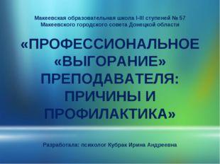 Макеевская образовательная школа I-III ступеней № 57 Макеевского городского с
