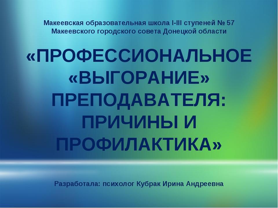 Макеевская образовательная школа I-III ступеней № 57 Макеевского городского с...
