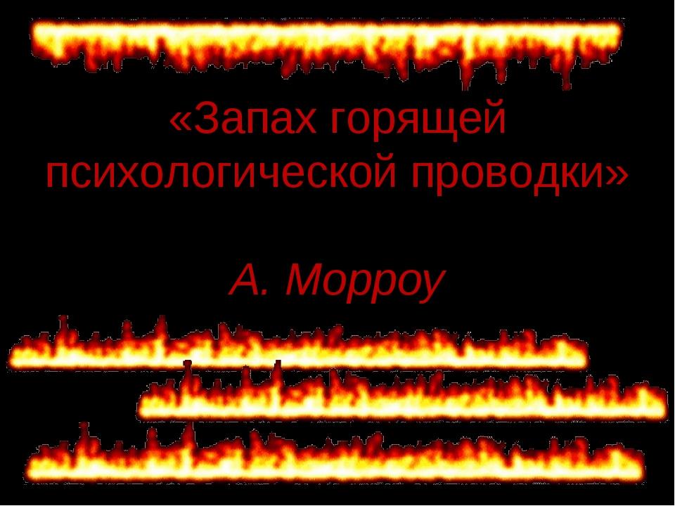 «Запах горящей психологической проводки» А. Морроу