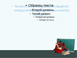 возраст класс продолжительность 6 лет 1 до 1 часа 7 лет 2 до 1,5 часов 8 – 1