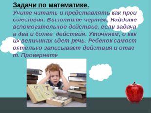 Задачи по математике. Учите читать и представлять как происшествия. Выполните