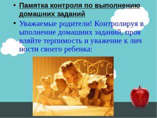 Памятка контроля по выполнению домашних заданий Уважаемые родители! Контролир
