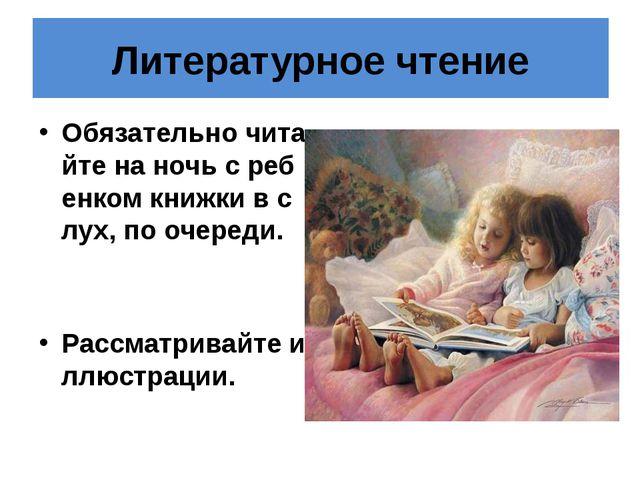 Литературное чтение Обязательно читайте на ночь с ребенком книжки в слух, по...