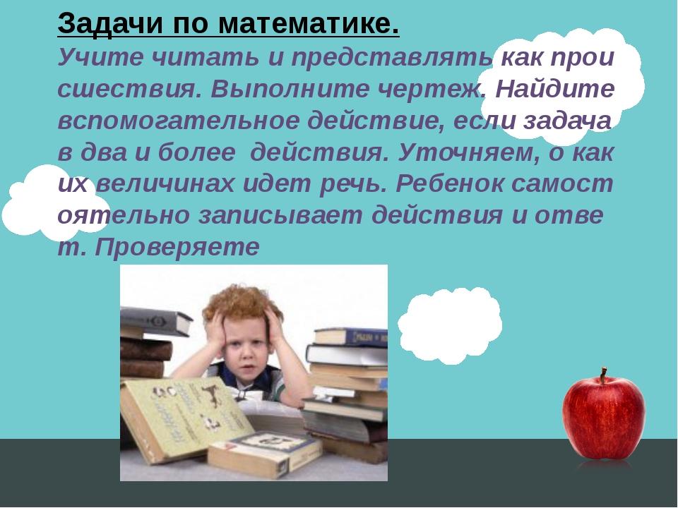 Задачи по математике. Учите читать и представлять как происшествия. Выполните...