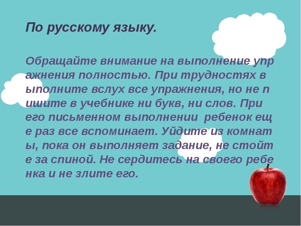 По русскому языку. Обращайте внимание на выполнение упражнения полностью. Пр...
