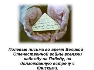 Полевые письма во время Великой Отечественной войны вселяли надежду на Победу