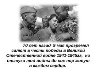 70 лет назад 9 мая прогремел салют в честь победы в Великой Отечественной во