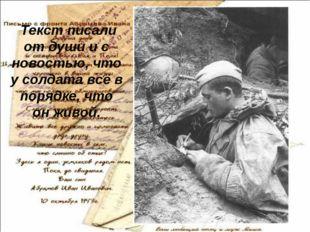 Текст писали от души и с новостью, что у солдата всё в порядке, что он живой.