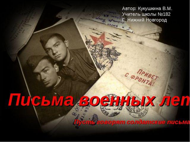 Пусть говорят солдатские письма... Письма военных лет Автор: Кукушкина В.М. У...