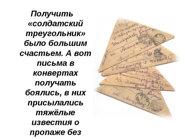 Получить «солдатский треугольник» было большим счастьем. А вот письма в конве...