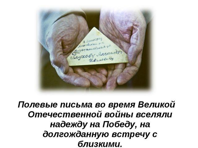 Полевые письма во время Великой Отечественной войны вселяли надежду на Победу...