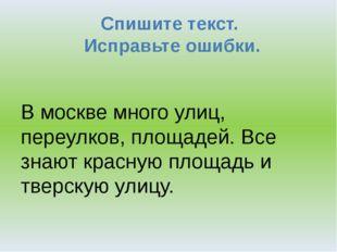 Спишите текст. Исправьте ошибки. В москве много улиц, переулков, площадей. Вс