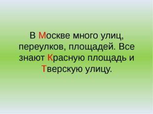 В Москве много улиц, переулков, площадей. Все знают Красную площадь и Тверску