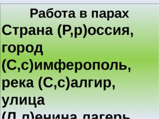 Работа в парах Страна (Р,р)оссия, город (С,с)имферополь, река (С,с)алгир, ули