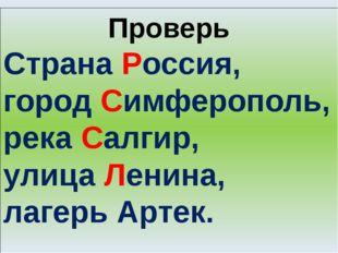 Проверь Страна Россия, город Симферополь, река Салгир, улица Ленина, лагерь А