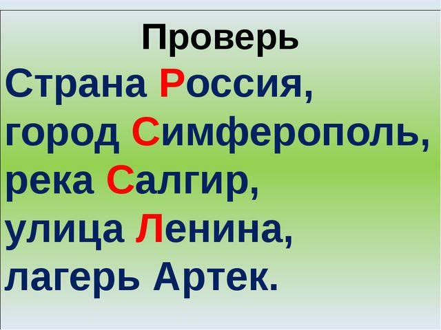 Проверь Страна Россия, город Симферополь, река Салгир, улица Ленина, лагерь А...