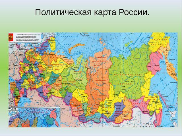 Политическая карта России.