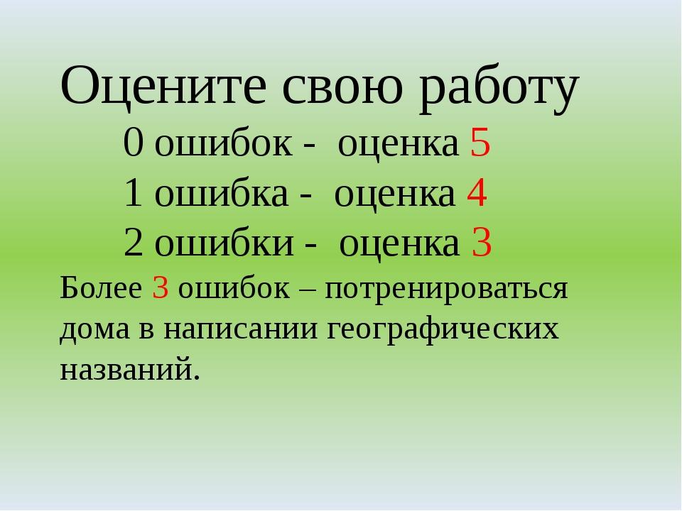 Оцените свою работу 0 ошибок - оценка 5 1 ошибка - оценка 4 2 ошибки - оценка...