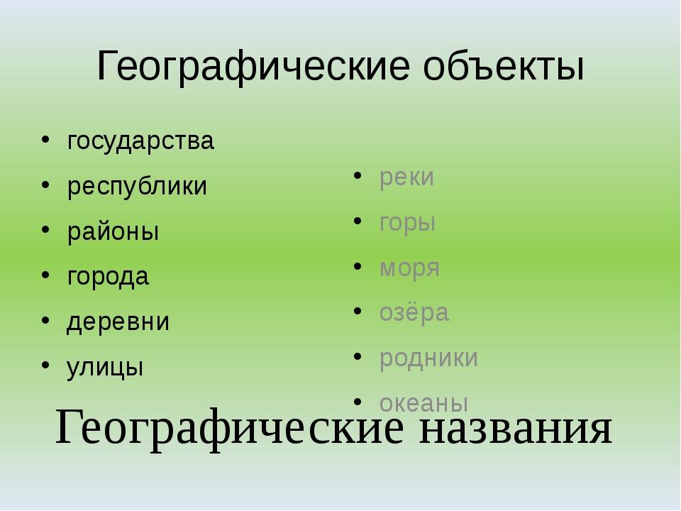 Географические объекты государства республики районы города деревни улицы рек...