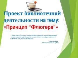 """Проект библиотечной деятельности на тему: «Принцип """"Флюгера""""» Флюгер располож"""