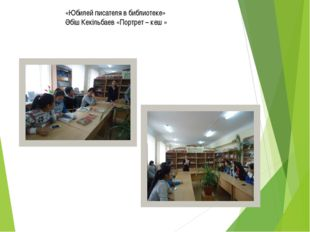 «Юбилей писателя в библиотеке» Әбіш Кекільбаев «Портрет – кеш »