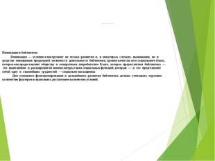 Инновационная деятельность библиотек: принцип флюгера Инновации в библиотеке.
