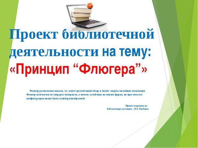 """Проект библиотечной деятельности на тему: «Принцип """"Флюгера""""» Флюгер располож..."""