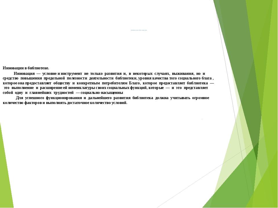 Инновационная деятельность библиотек: принцип флюгера Инновации в библиотеке....