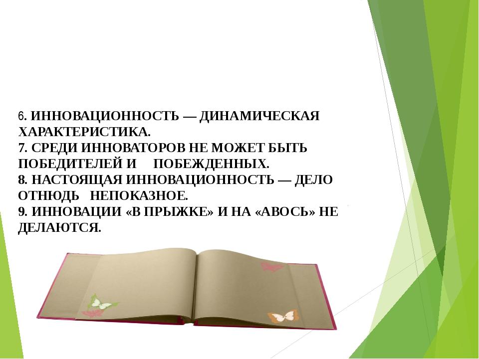 6. ИННОВАЦИОННОСТЬ — ДИНАМИЧЕСКАЯ ХАРАКТЕРИСТИКА. 7. СРЕДИ ИННОВАТОРОВ НЕ МОЖ...