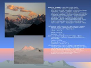 Боковой хребет – самый высокий хребет Центрального Кавказа . Хребет сложен кр