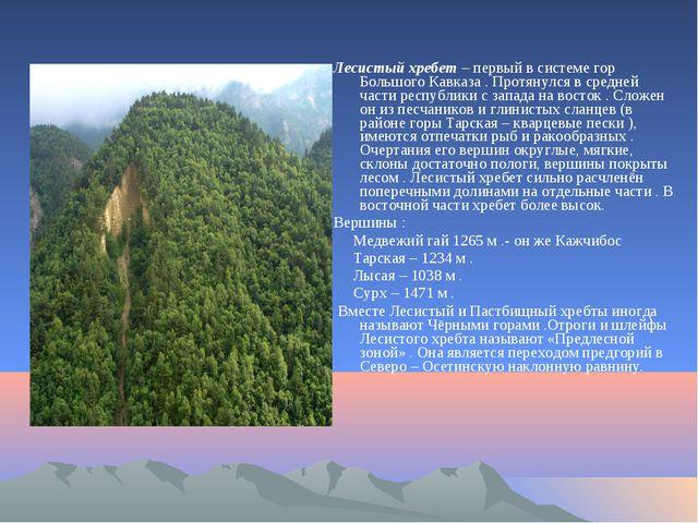 Лесистый хребет – первый в системе гор Большого Кавказа . Протянулся в средн...