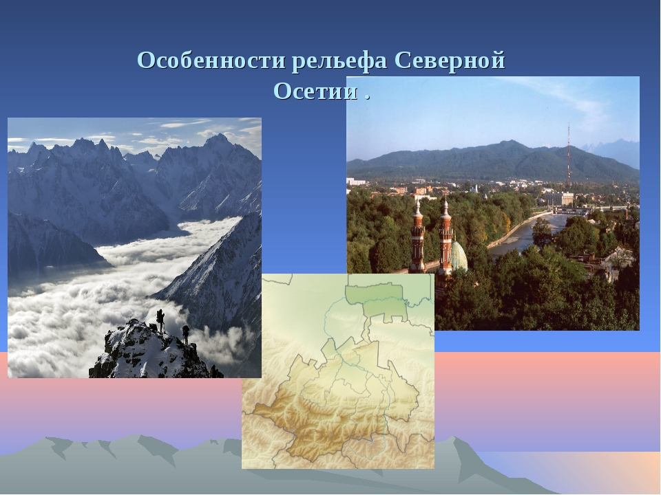 Особенности рельефа Северной Осетии .